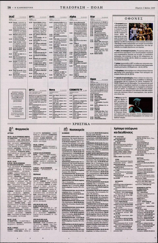 Οπισθόφυλλο Εφημερίδας - ΚΑΘΗΜΕΡΙΝΗ - 2019-05-02