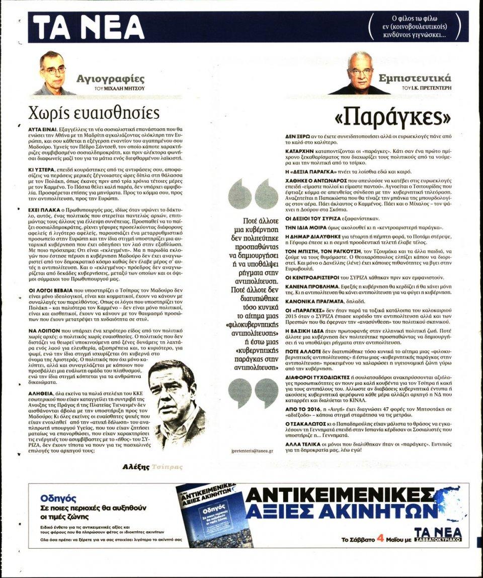 Οπισθόφυλλο Εφημερίδας - ΤΑ ΝΕΑ - 2019-05-02