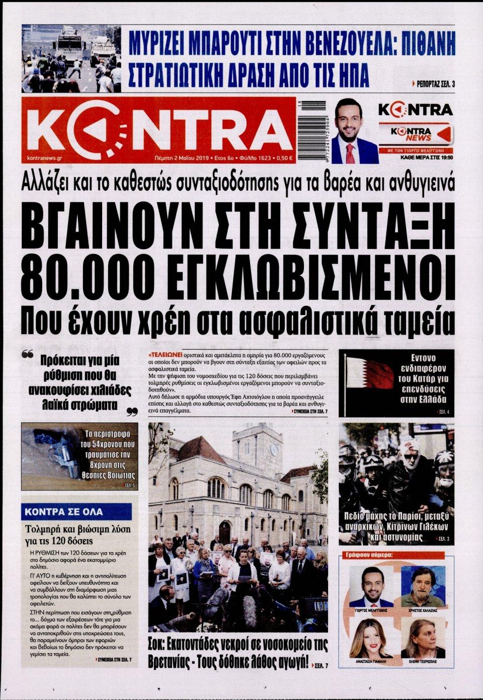 Πρωτοσέλιδο Εφημερίδας - KONTRA NEWS - 2019-05-02