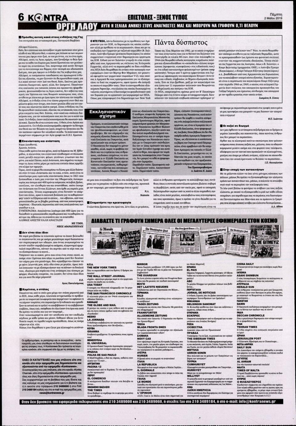 Οπισθόφυλλο Εφημερίδας - KONTRA NEWS - 2019-05-02