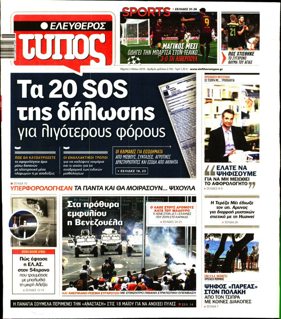 Πρωτοσέλιδο Εφημερίδας - ΕΛΕΥΘΕΡΟΣ ΤΥΠΟΣ - 2019-05-02