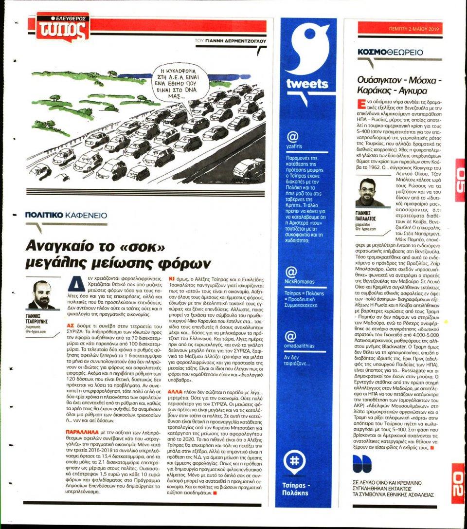 Οπισθόφυλλο Εφημερίδας - ΕΛΕΥΘΕΡΟΣ ΤΥΠΟΣ - 2019-05-02