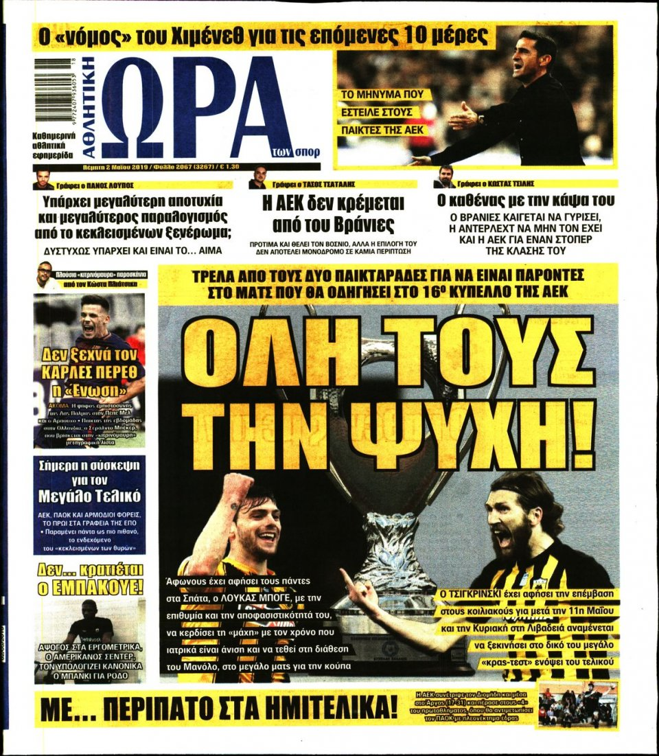 Πρωτοσέλιδο Εφημερίδας - ΩΡΑ ΤΩΝ ΣΠΟΡ - 2019-05-02