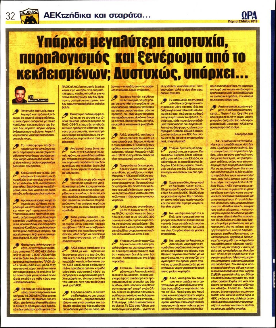 Οπισθόφυλλο Εφημερίδας - ΩΡΑ ΤΩΝ ΣΠΟΡ - 2019-05-02