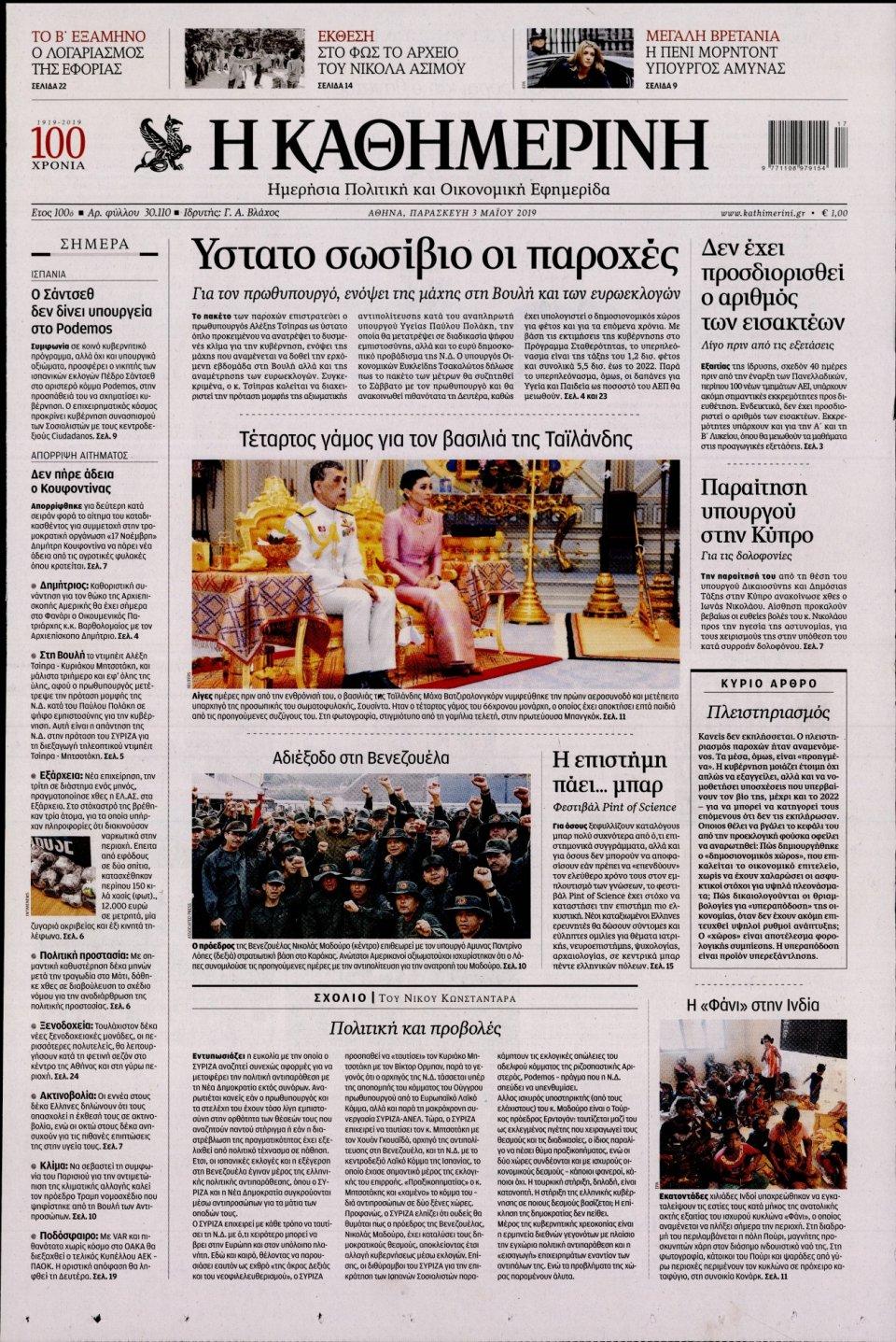 Πρωτοσέλιδο Εφημερίδας - ΚΑΘΗΜΕΡΙΝΗ - 2019-05-03