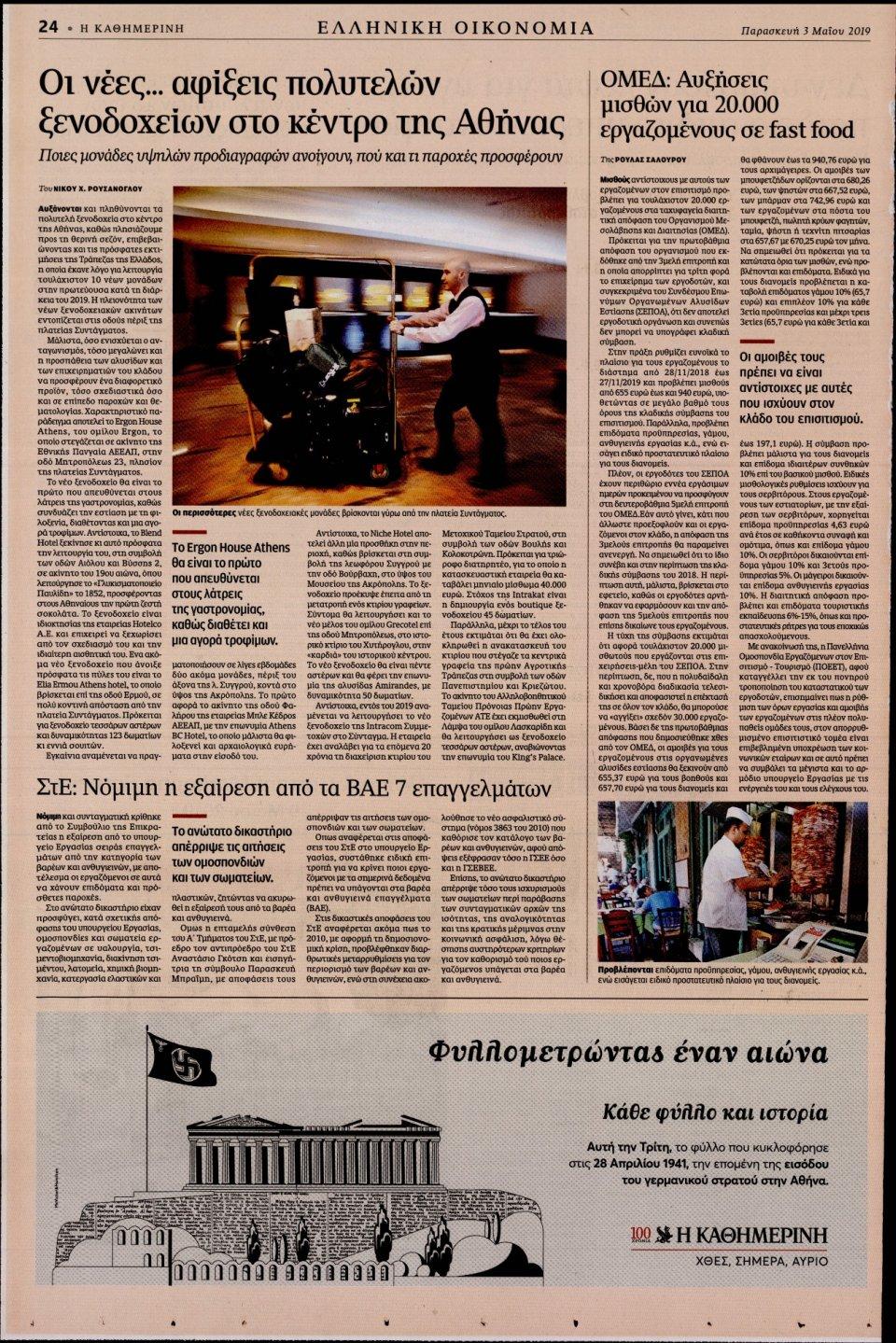 Οπισθόφυλλο Εφημερίδας - ΚΑΘΗΜΕΡΙΝΗ - 2019-05-03