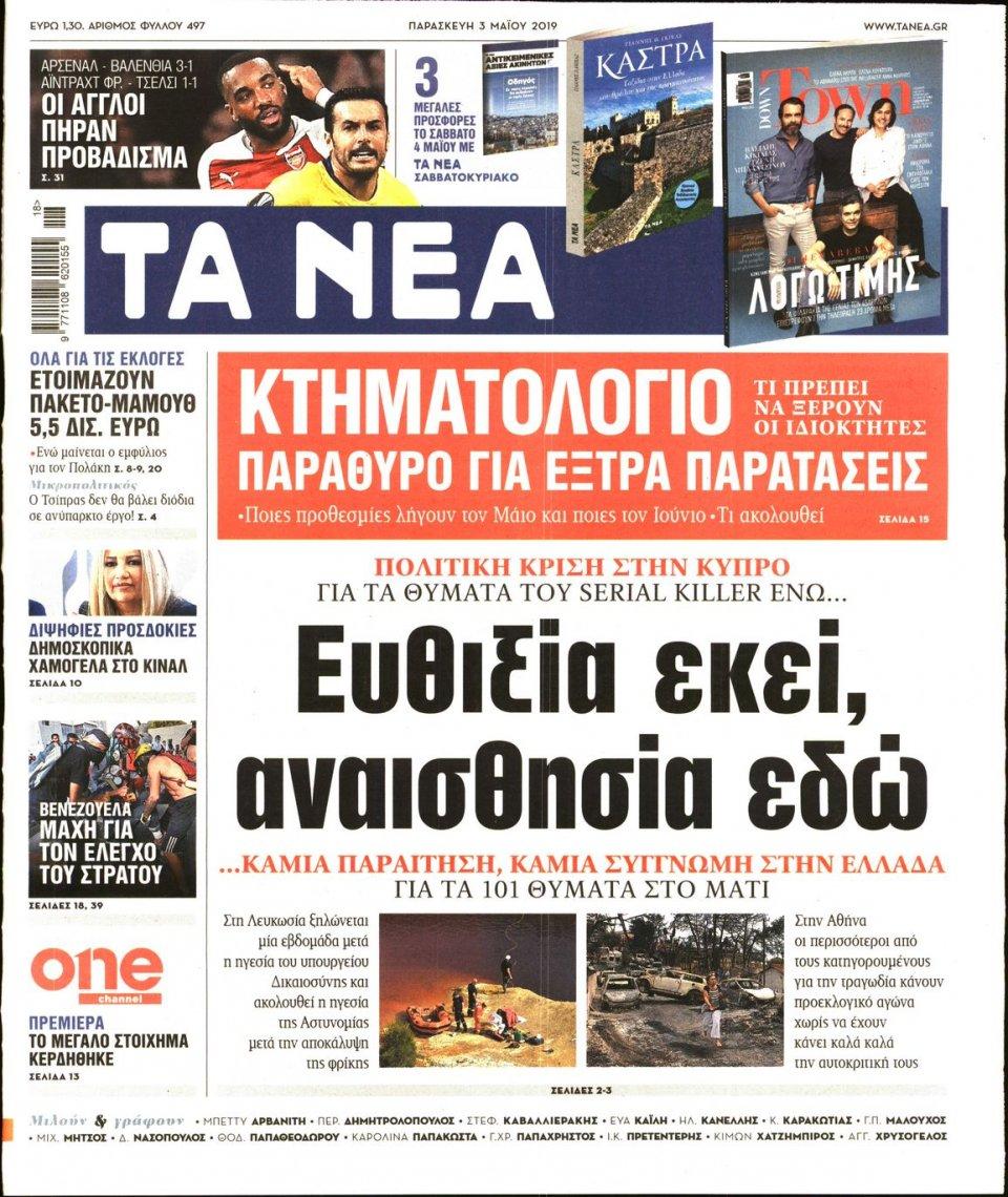 Πρωτοσέλιδο Εφημερίδας - ΤΑ ΝΕΑ - 2019-05-03
