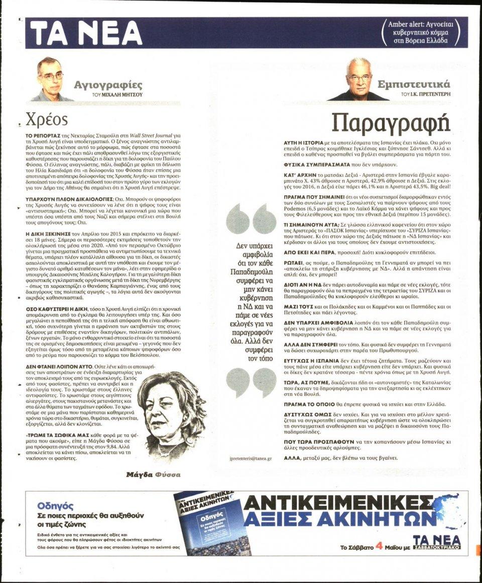 Οπισθόφυλλο Εφημερίδας - ΤΑ ΝΕΑ - 2019-05-03