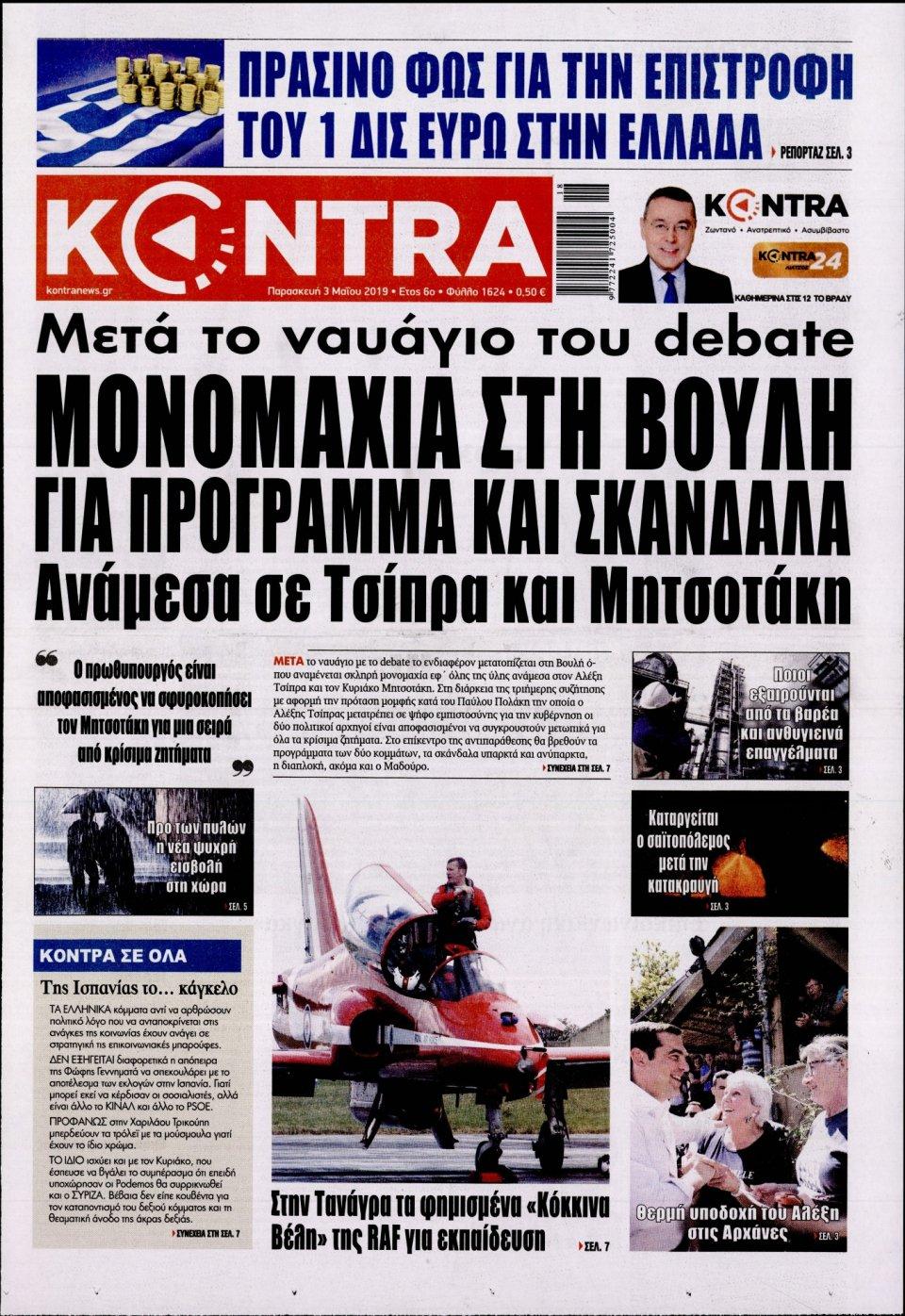 Πρωτοσέλιδο Εφημερίδας - KONTRA NEWS - 2019-05-03
