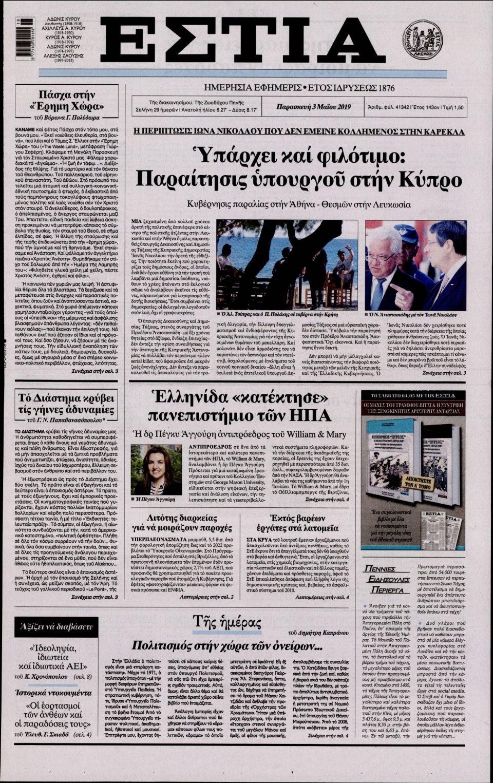 Πρωτοσέλιδο Εφημερίδας - ΕΣΤΙΑ - 2019-05-03