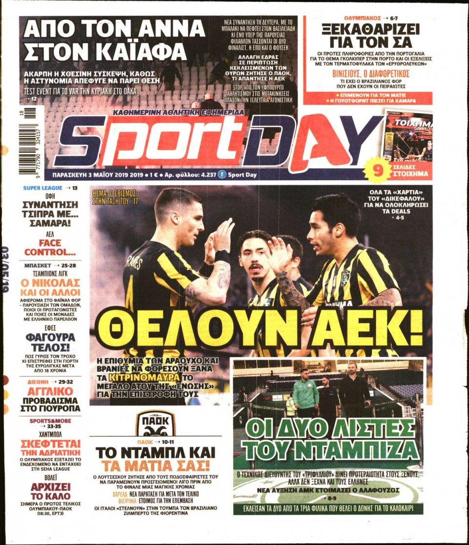 Πρωτοσέλιδο Εφημερίδας - SPORTDAY - 2019-05-03