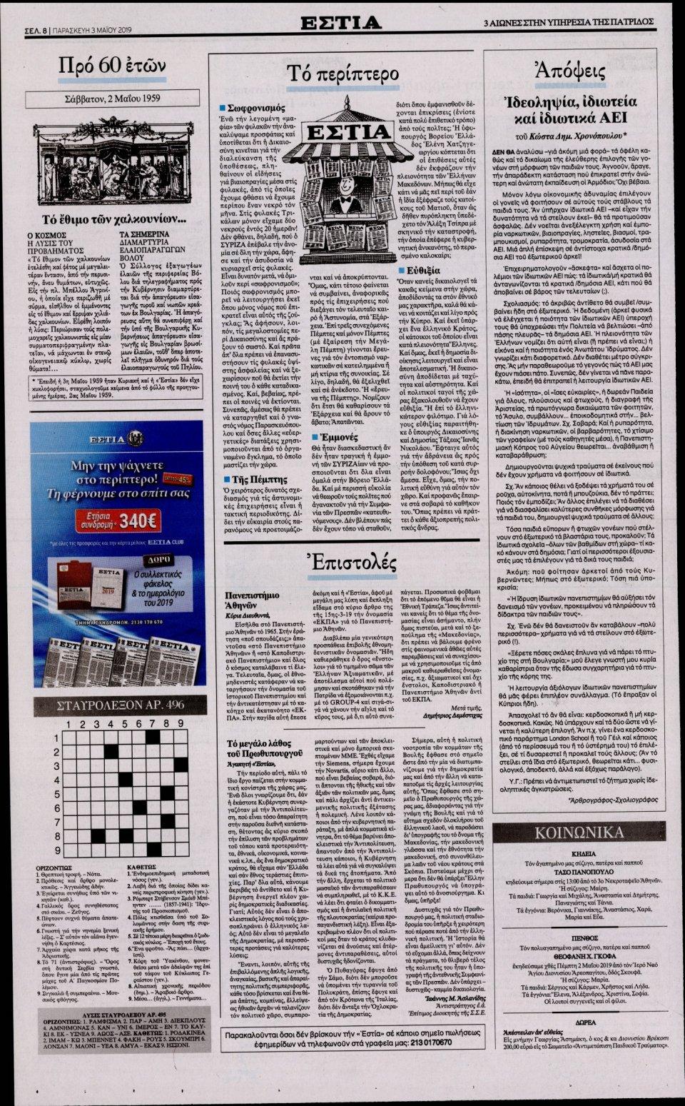Οπισθόφυλλο Εφημερίδας - ΕΣΤΙΑ - 2019-05-03
