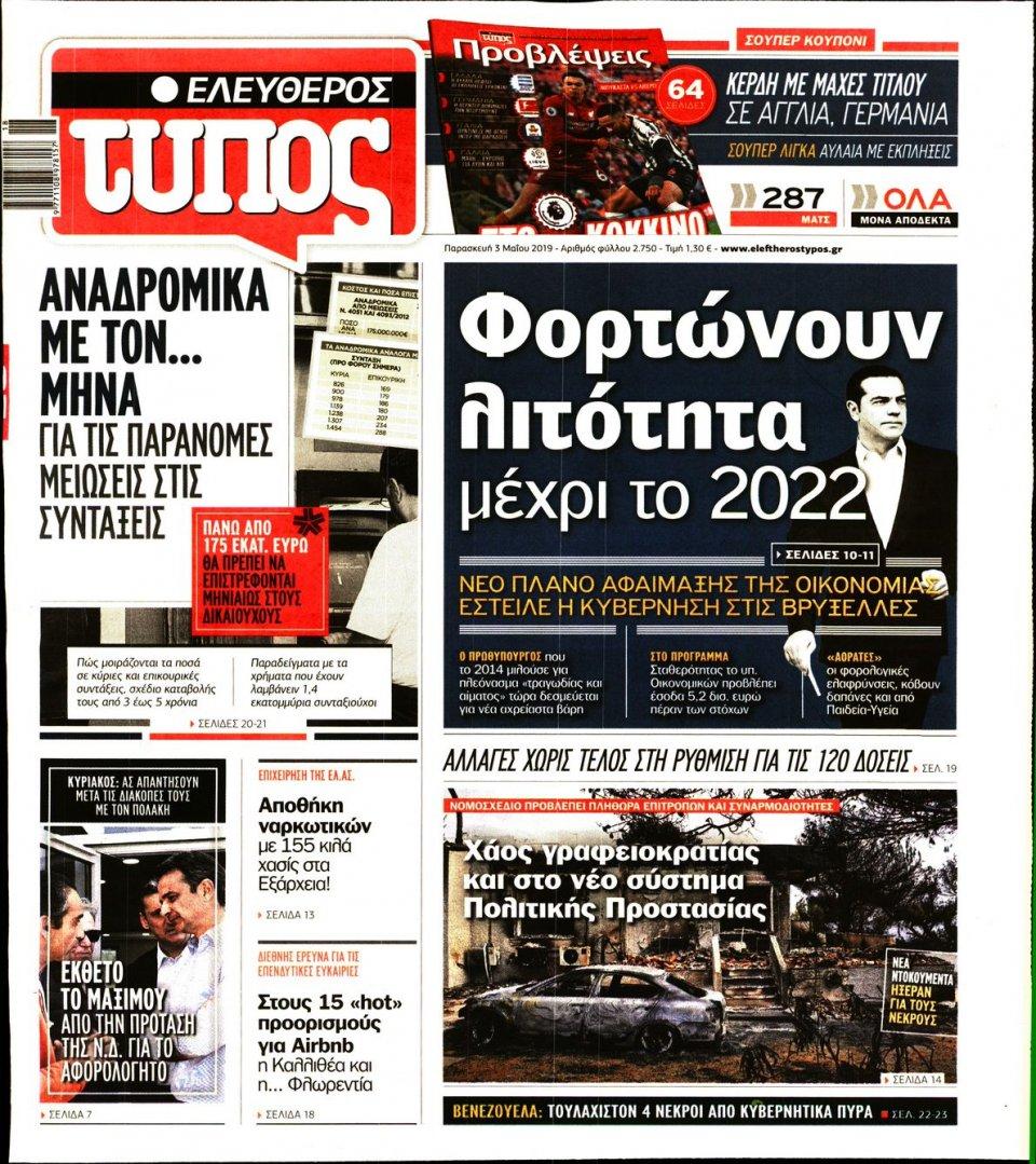 Πρωτοσέλιδο Εφημερίδας - ΕΛΕΥΘΕΡΟΣ ΤΥΠΟΣ - 2019-05-03
