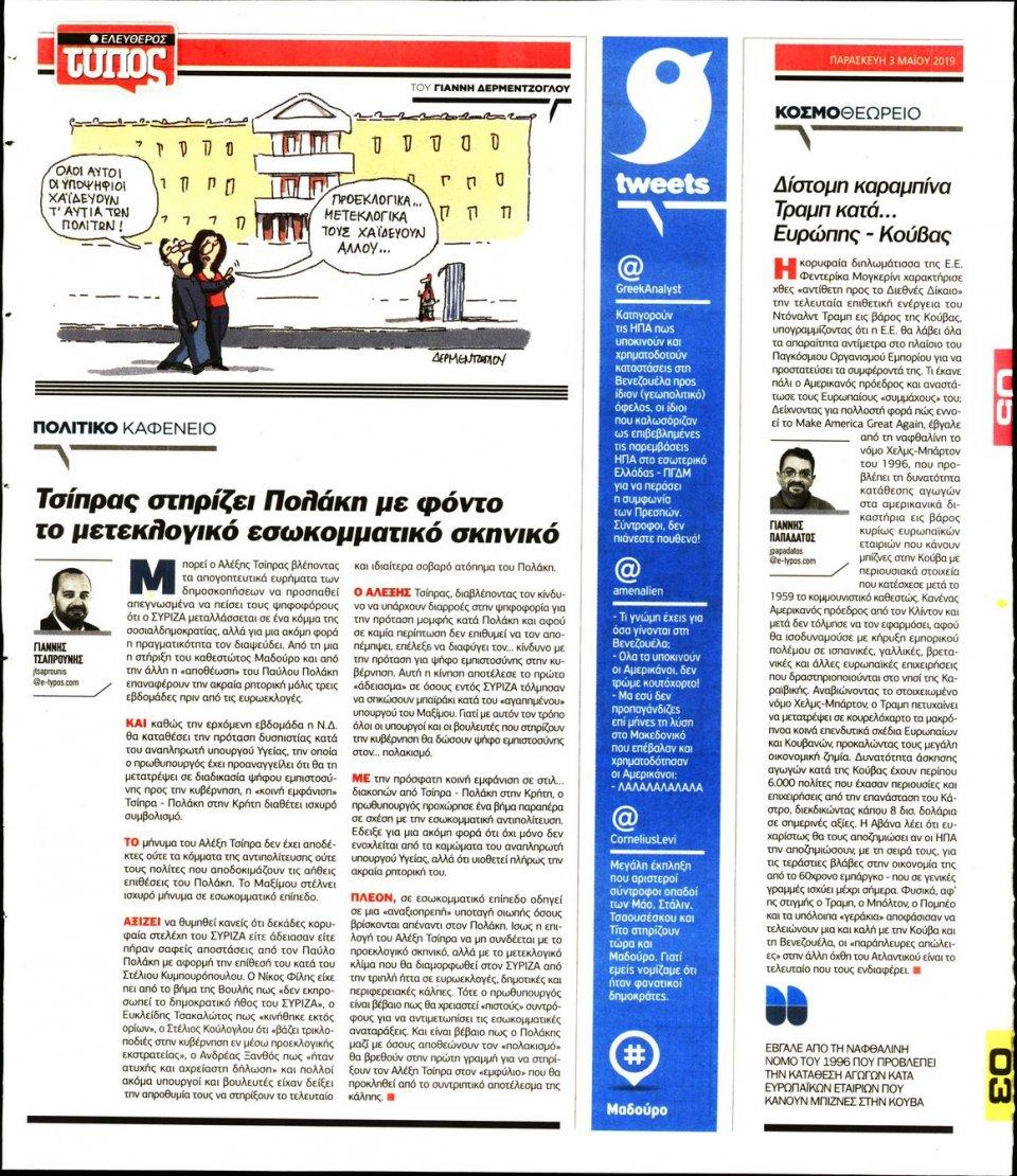 Οπισθόφυλλο Εφημερίδας - ΕΛΕΥΘΕΡΟΣ ΤΥΠΟΣ - 2019-05-03