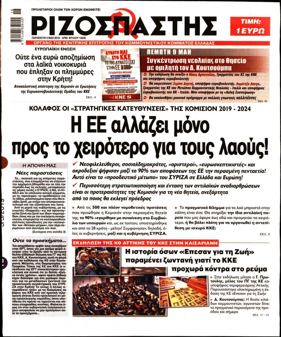 Πρωτοσέλιδο Εφημερίδας - ΡΙΖΟΣΠΑΣΤΗΣ - 2019-05-03