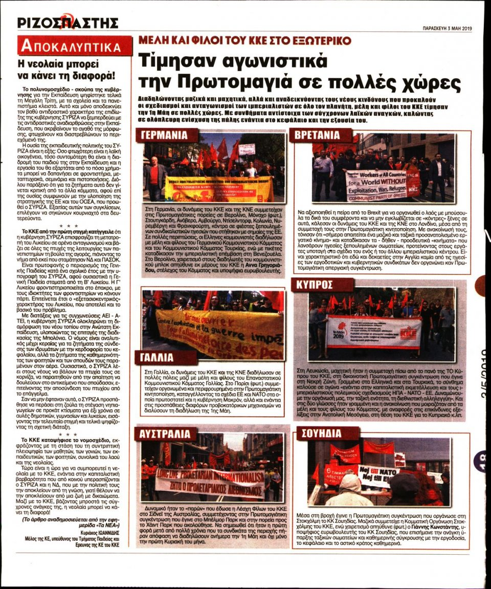 Οπισθόφυλλο Εφημερίδας - ΡΙΖΟΣΠΑΣΤΗΣ - 2019-05-03