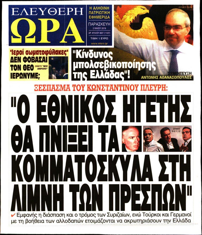 Πρωτοσέλιδο Εφημερίδας - ΕΛΕΥΘΕΡΗ ΩΡΑ - 2019-05-03
