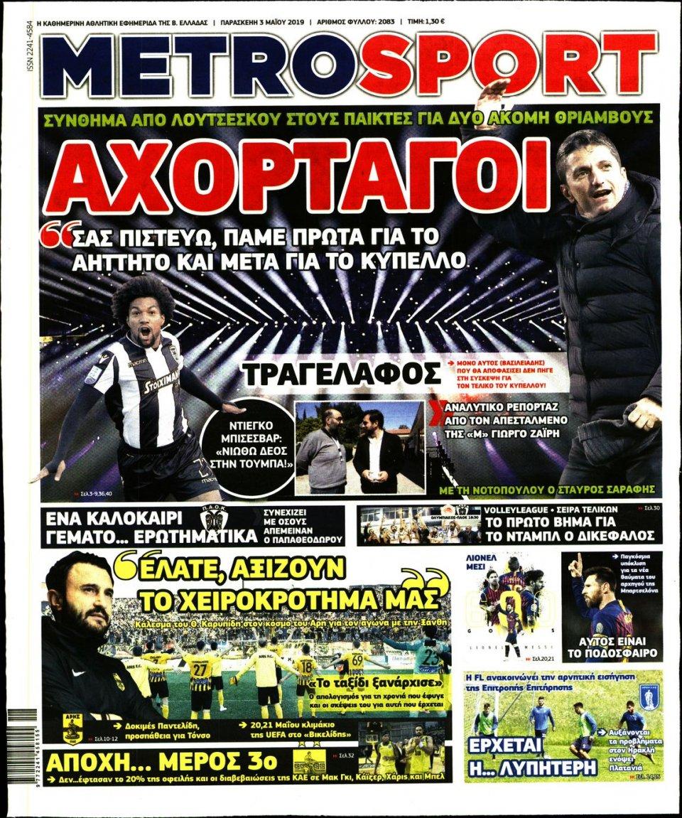 Πρωτοσέλιδο Εφημερίδας - METROSPORT - 2019-05-03