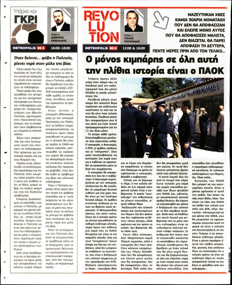 Οπισθόφυλλο Εφημερίδας - METROSPORT - 2019-05-03