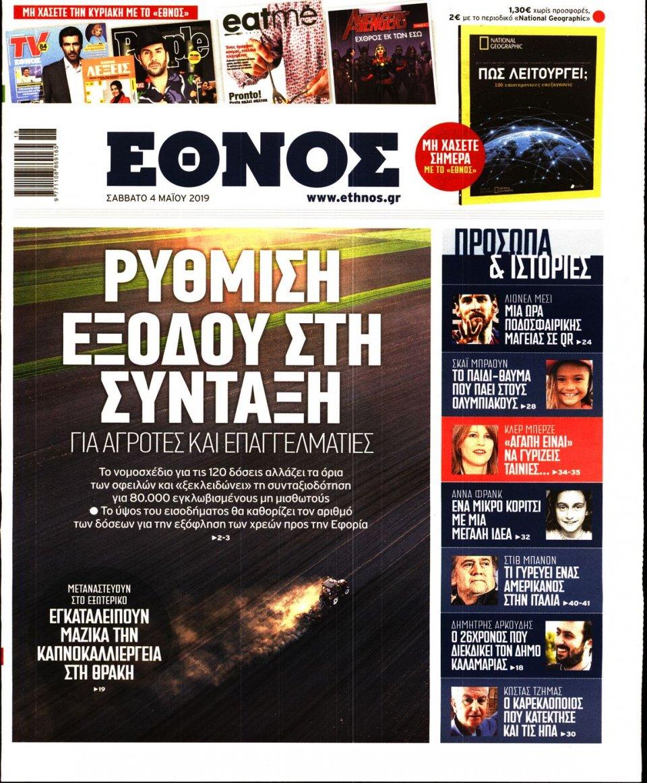 Πρωτοσέλιδο Εφημερίδας - ΕΘΝΟΣ - 2019-05-04