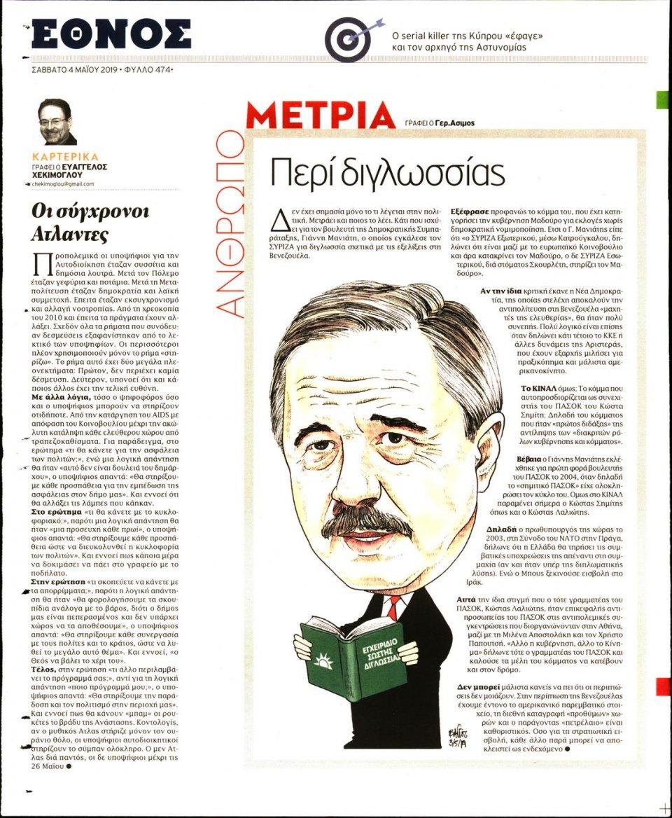 Οπισθόφυλλο Εφημερίδας - ΕΘΝΟΣ - 2019-05-04