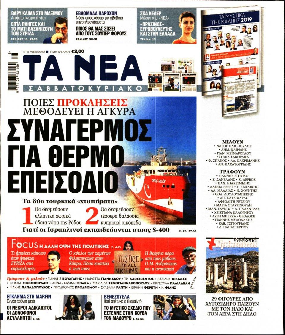 Πρωτοσέλιδο Εφημερίδας - ΤΑ ΝΕΑ - 2019-05-04
