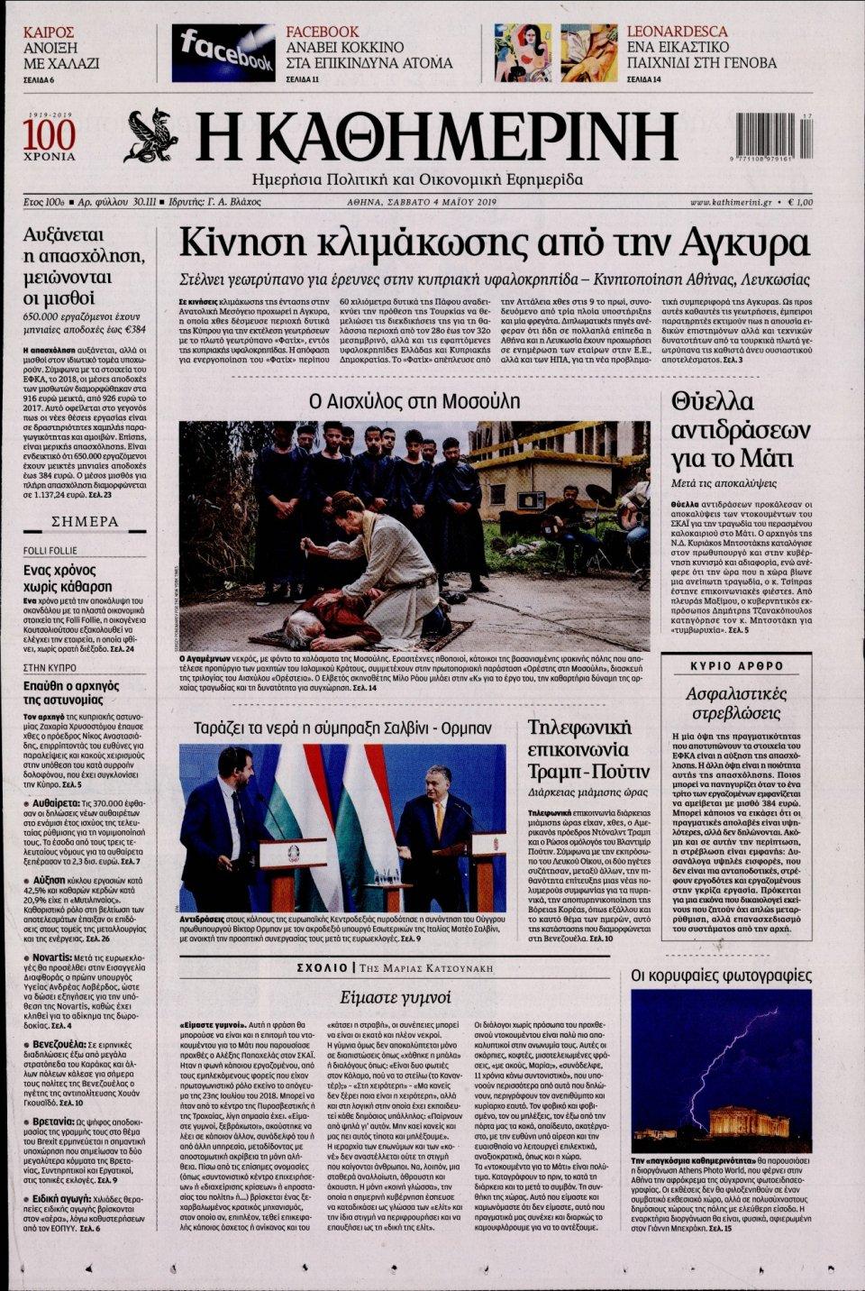 Πρωτοσέλιδο Εφημερίδας - ΚΑΘΗΜΕΡΙΝΗ - 2019-05-04