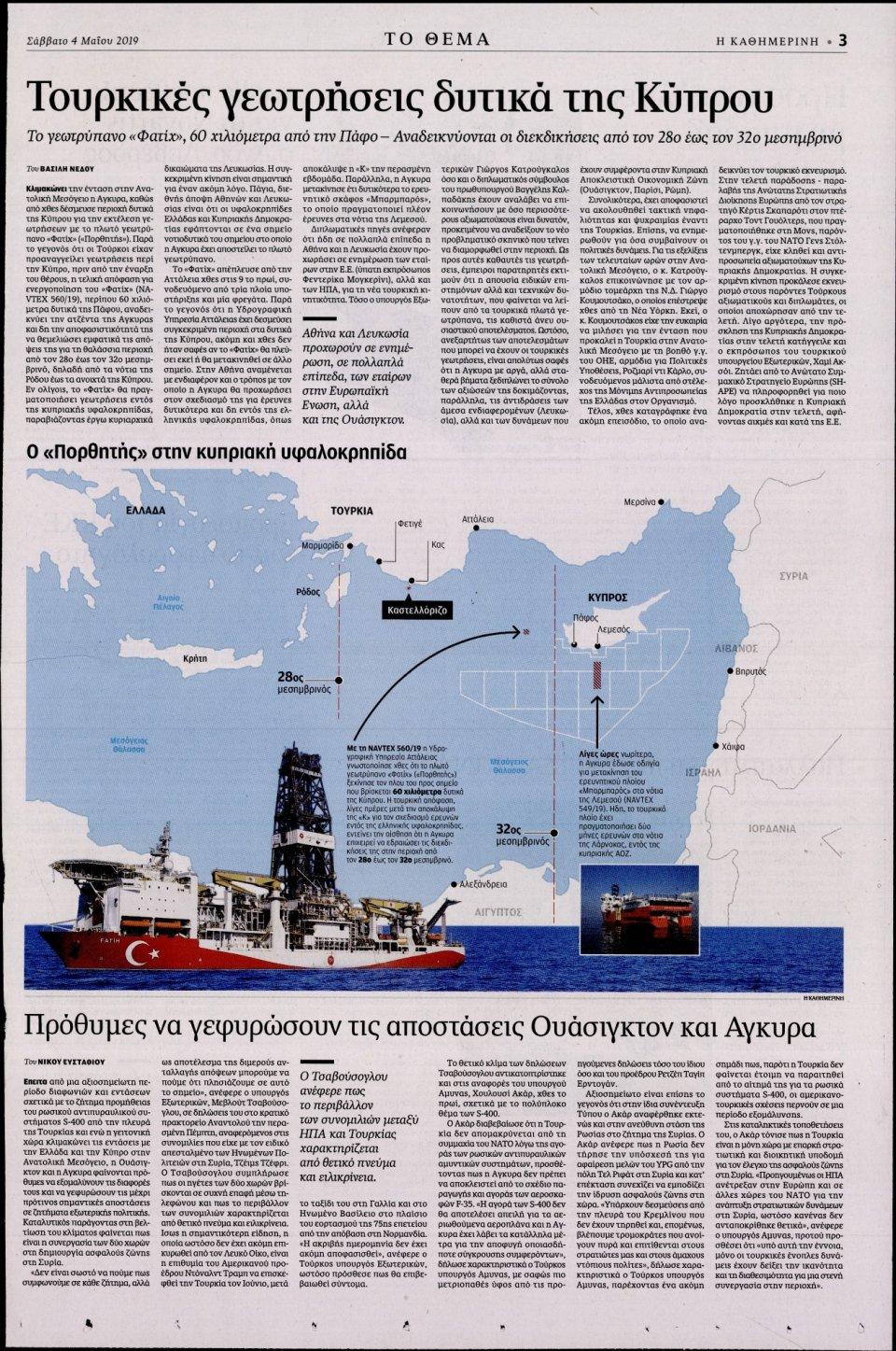 Οπισθόφυλλο Εφημερίδας - ΚΑΘΗΜΕΡΙΝΗ - 2019-05-04