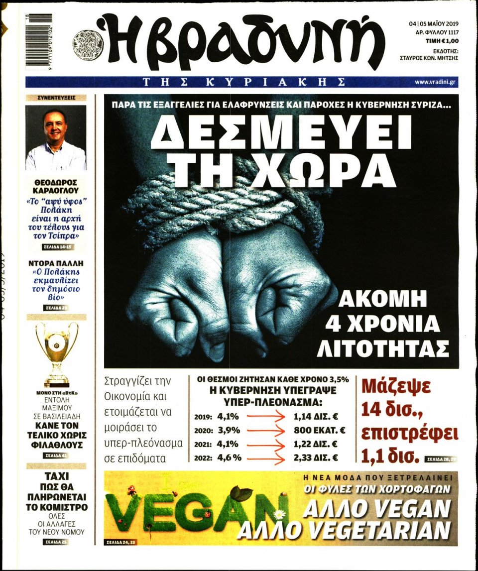 Πρωτοσέλιδο Εφημερίδας - ΒΡΑΔΥΝΗ ΤΗΣ ΚΥΡΙΑΚΗΣ - 2019-05-04