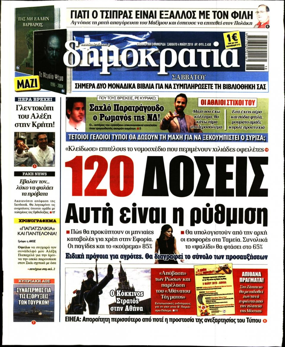 Πρωτοσέλιδο Εφημερίδας - ΔΗΜΟΚΡΑΤΙΑ - 2019-05-04