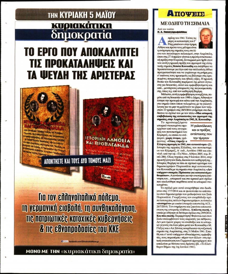 Οπισθόφυλλο Εφημερίδας - ΔΗΜΟΚΡΑΤΙΑ - 2019-05-04