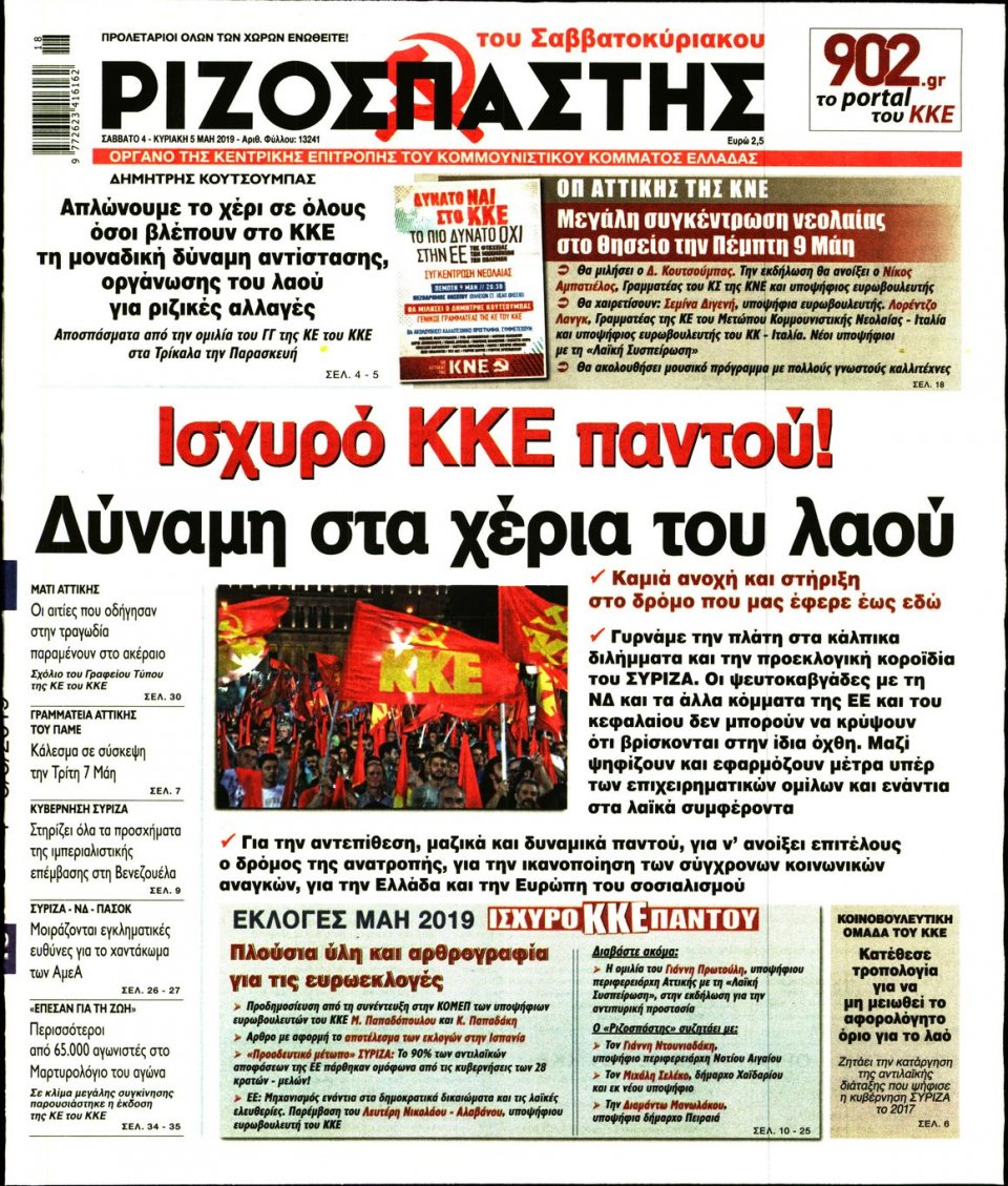 Πρωτοσέλιδο Εφημερίδας - ΡΙΖΟΣΠΑΣΤΗΣ - 2019-05-04
