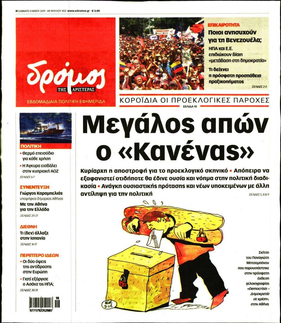 Πρωτοσέλιδο Εφημερίδας - ΔΡΟΜΟΣ ΤΗΣ ΑΡΙΣΤΕΡΑΣ - 2019-05-04