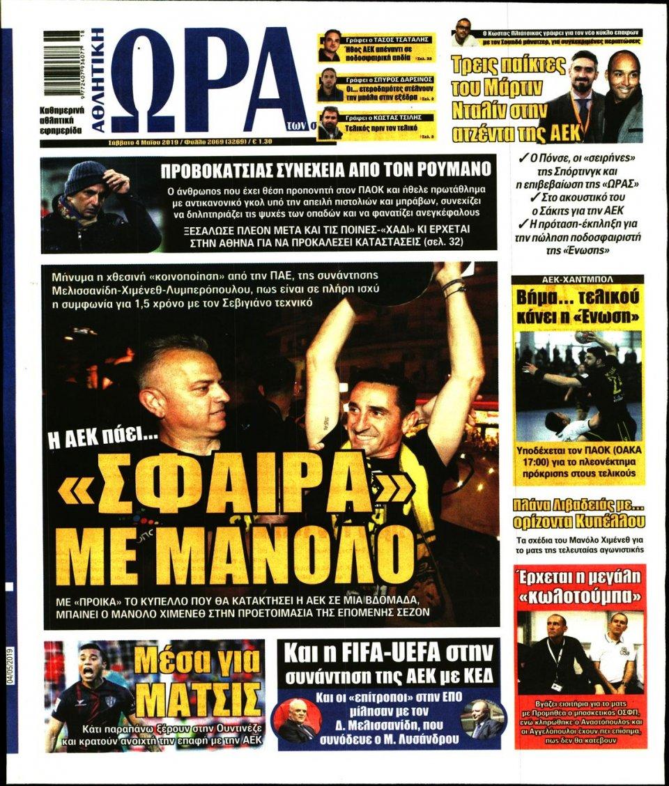 Πρωτοσέλιδο Εφημερίδας - ΩΡΑ ΤΩΝ ΣΠΟΡ - 2019-05-04