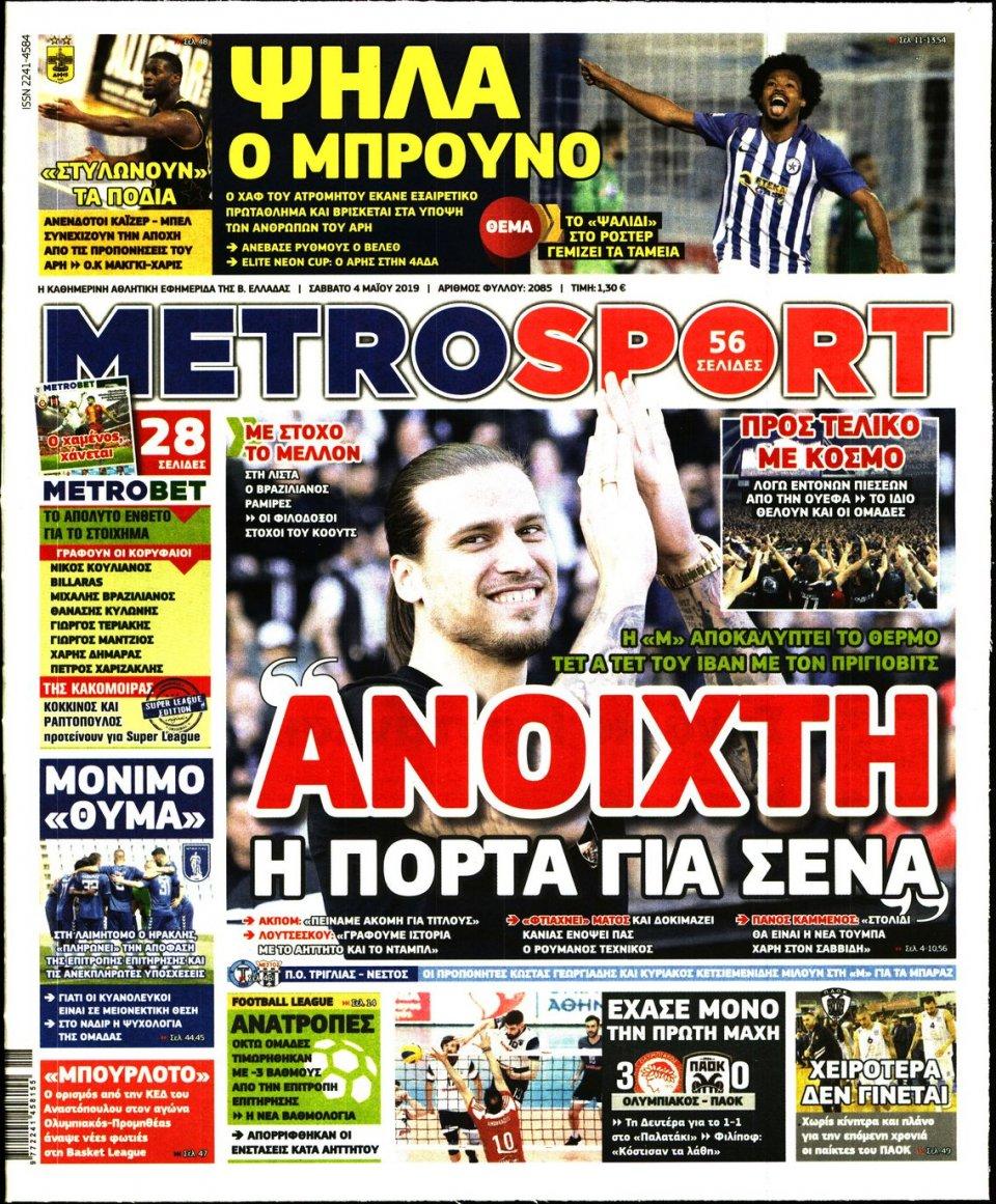 Πρωτοσέλιδο Εφημερίδας - METROSPORT - 2019-05-04