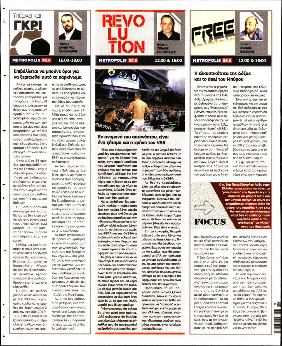 Οπισθόφυλλο Εφημερίδας - METROSPORT - 2019-05-04