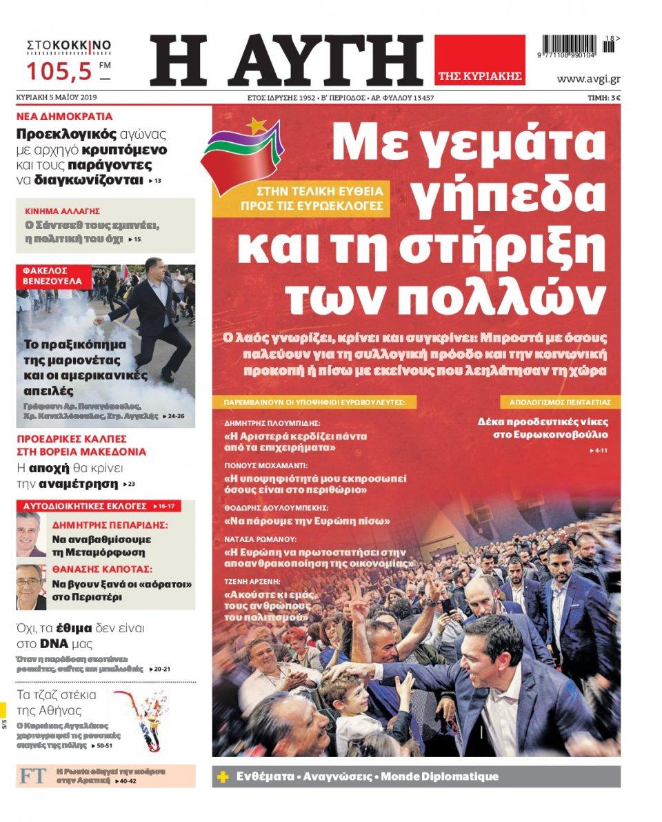 Πρωτοσέλιδο Εφημερίδας - ΑΥΓΗ ΤΗΣ ΚΥΡΙΑΚΗΣ - 2019-05-05
