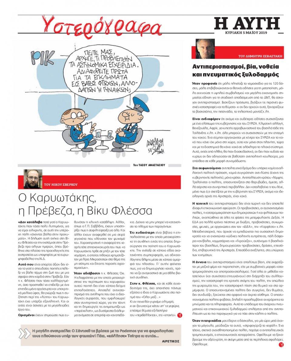 Οπισθόφυλλο Εφημερίδας - ΑΥΓΗ ΤΗΣ ΚΥΡΙΑΚΗΣ - 2019-05-05