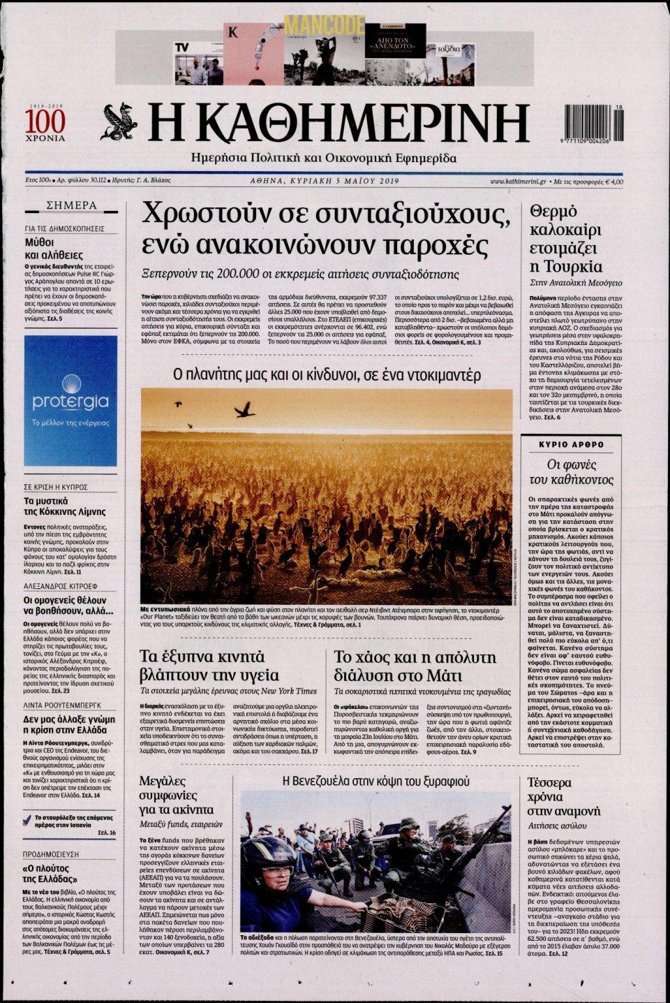 Πρωτοσέλιδο Εφημερίδας - ΚΑΘΗΜΕΡΙΝΗ  ΚΥΡΙΑΚΗΣ - 2019-05-05