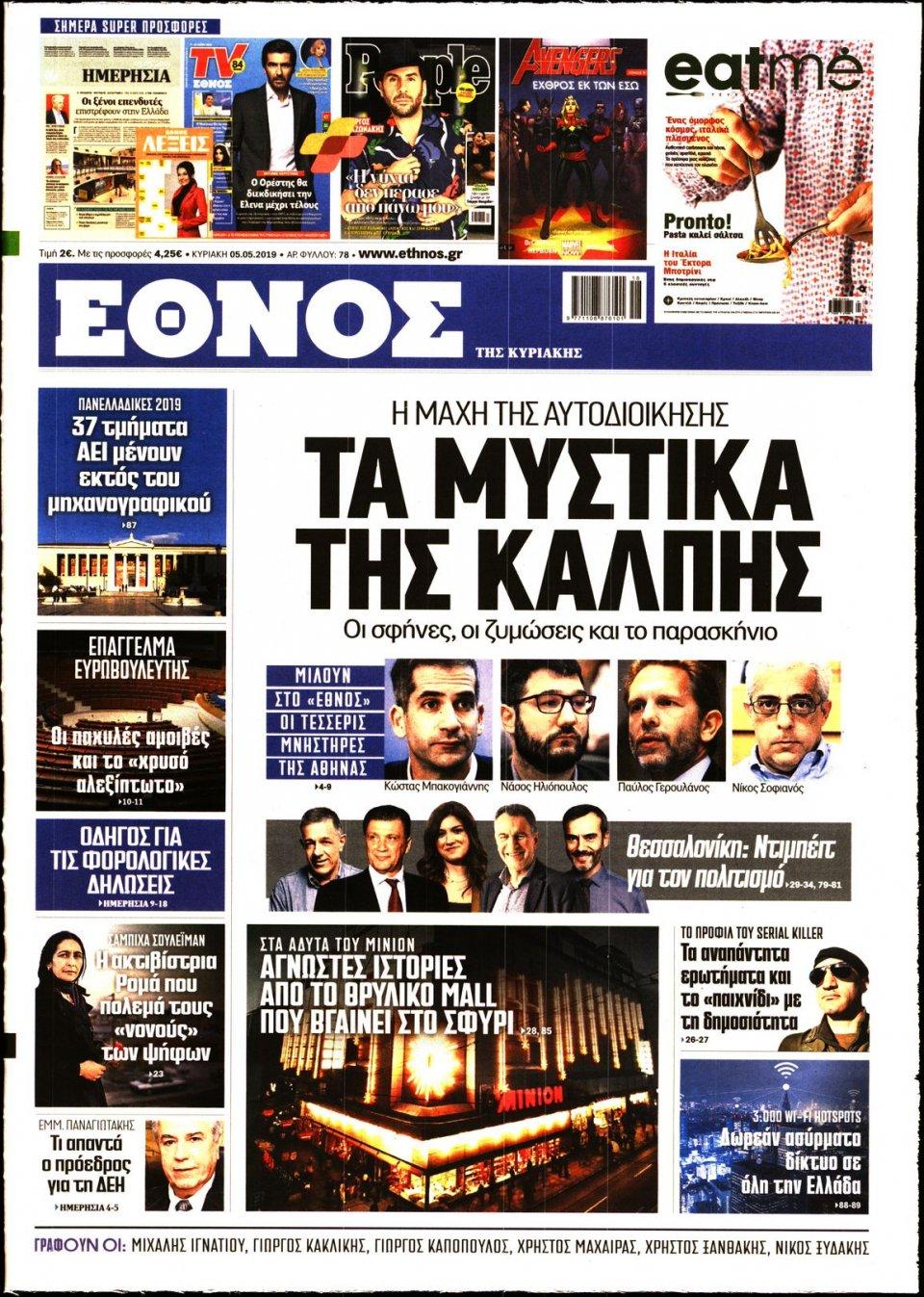 Πρωτοσέλιδο Εφημερίδας - ΕΘΝΟΣ  ΚΥΡΙΑΚΗΣ - 2019-05-05