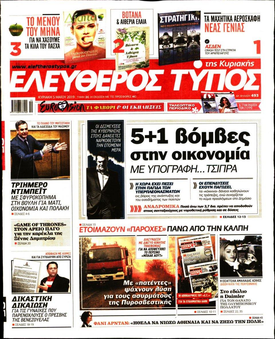 Πρωτοσέλιδο Εφημερίδας - ΕΛΕΥΘΕΡΟΣ ΤΥΠΟΣ  ΚΥΡΙΑΚΗΣ - 2019-05-05