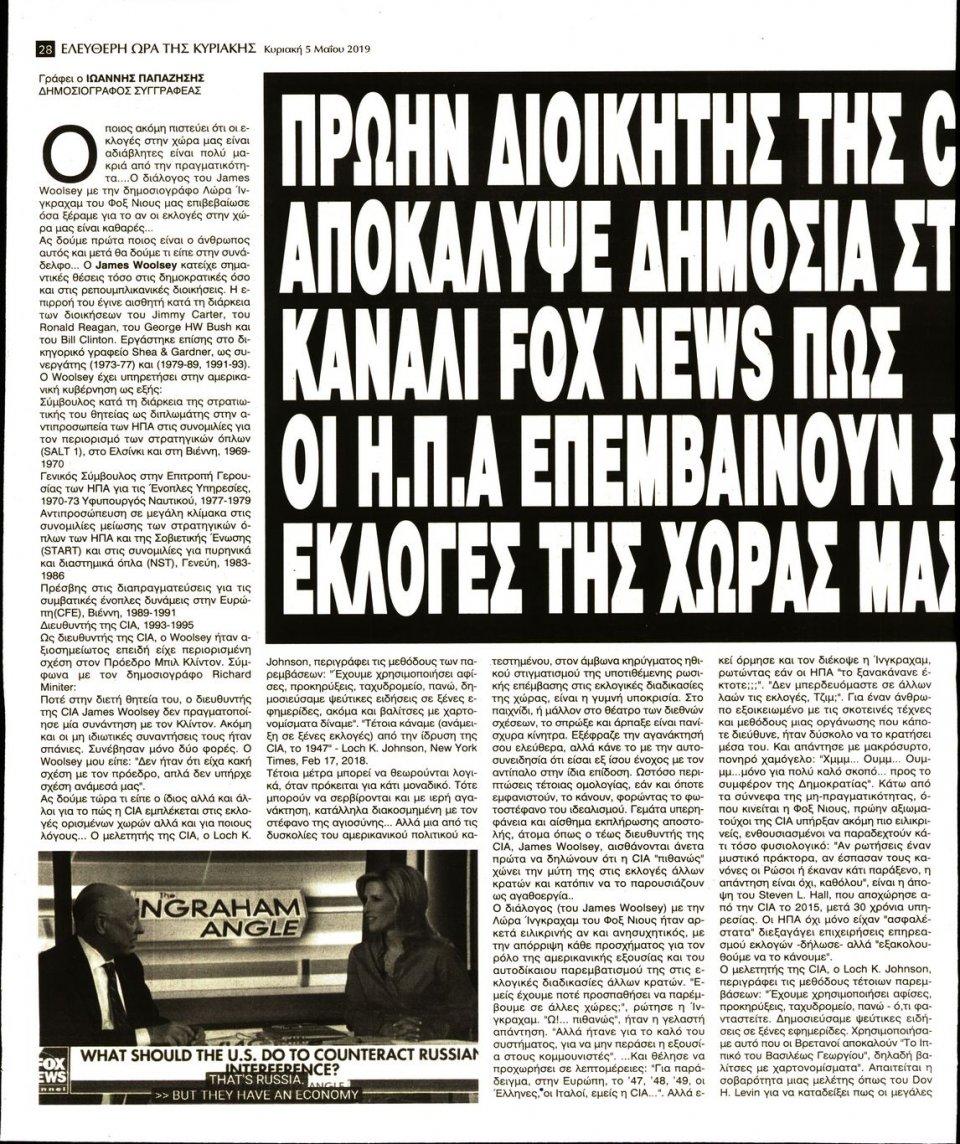 Οπισθόφυλλο Εφημερίδας - ΕΛΕΥΘΕΡΗ ΩΡΑ ΚΥΡΙΑΚΗΣ - 2019-05-05