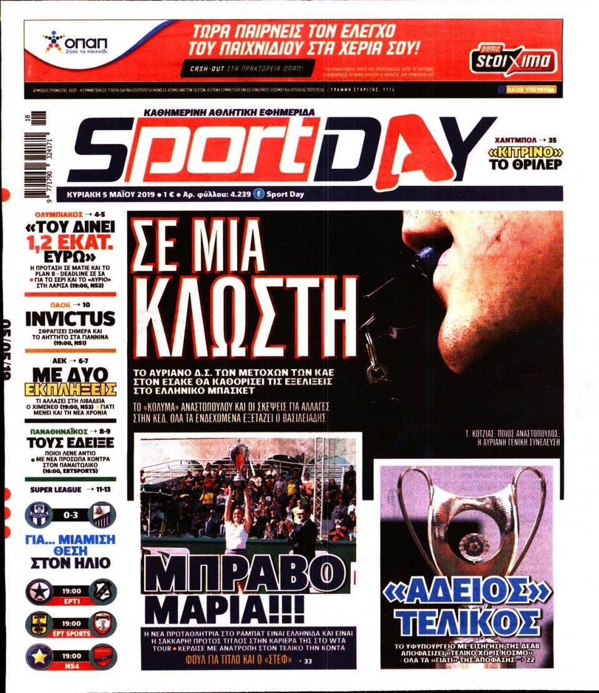 Πρωτοσέλιδο Εφημερίδας - SPORTDAY ΚΥΡΙΑΚΗΣ - 2019-05-05