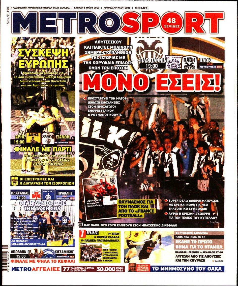Πρωτοσέλιδο Εφημερίδας - METROSPORT - 2019-05-05