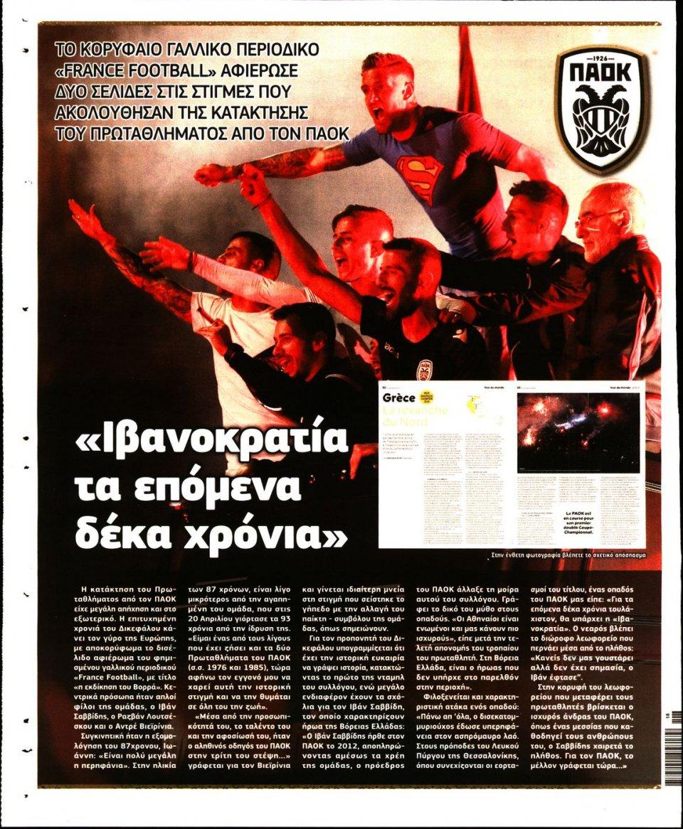 Οπισθόφυλλο Εφημερίδας - METROSPORT - 2019-05-05