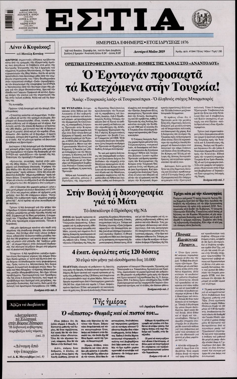 Πρωτοσέλιδο Εφημερίδας - ΕΣΤΙΑ - 2019-05-06