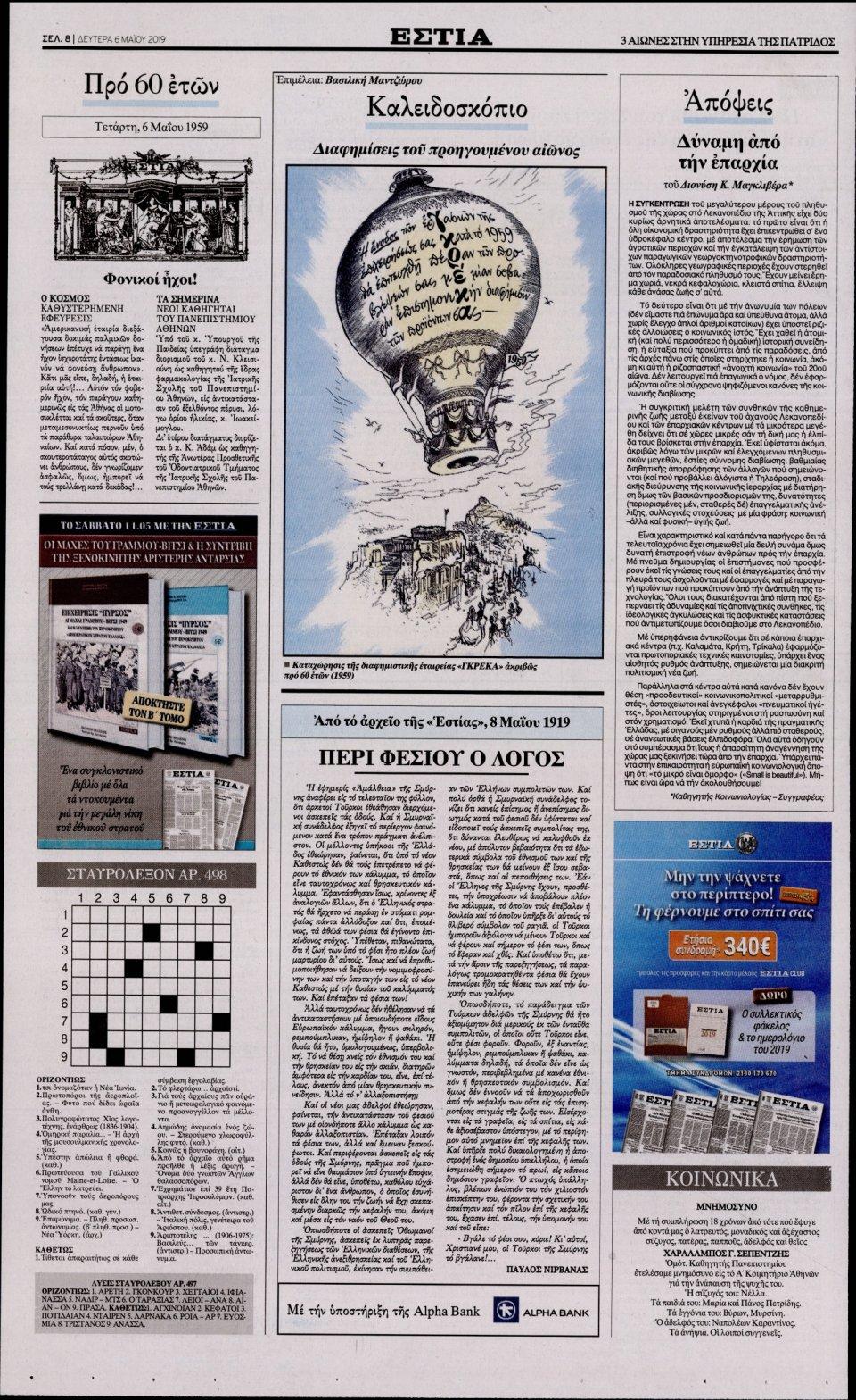 Οπισθόφυλλο Εφημερίδας - ΕΣΤΙΑ - 2019-05-06