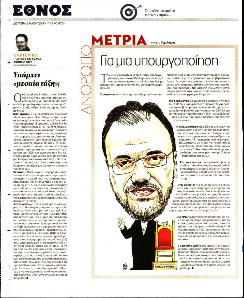 Οπισθόφυλλο Εφημερίδας - ΕΘΝΟΣ - 2019-05-06