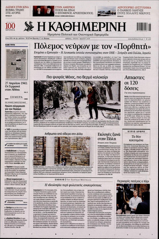 Πρωτοσέλιδο Εφημερίδας - ΚΑΘΗΜΕΡΙΝΗ - 2019-05-07