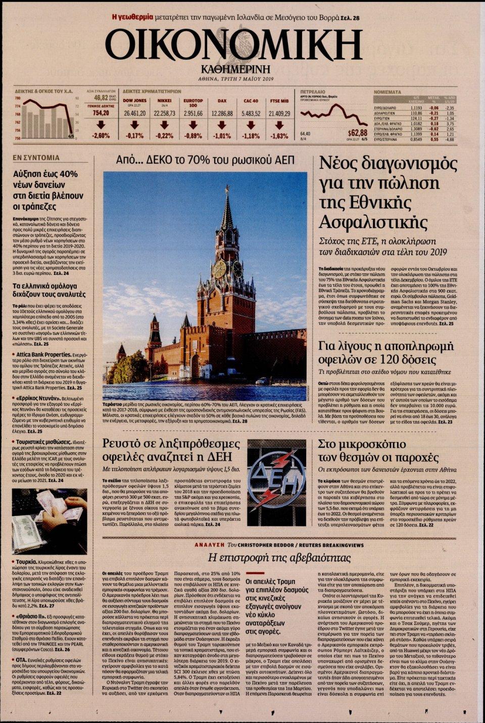 Οπισθόφυλλο Εφημερίδας - ΚΑΘΗΜΕΡΙΝΗ - 2019-05-07